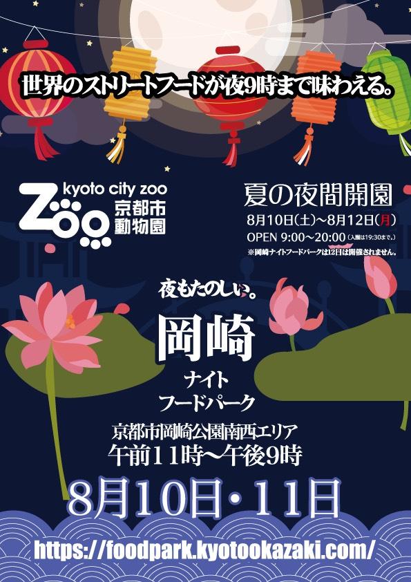 2019/8/11 Okazaki Park, KYOTO
